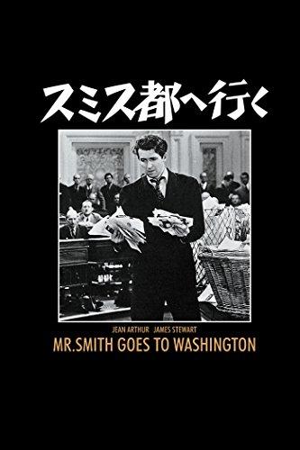 スミス都へ行く (字幕版)