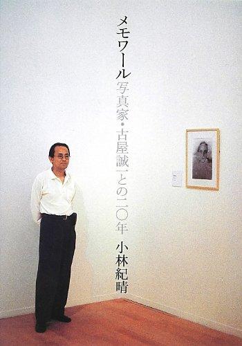 メモワール 写真家・古屋誠一との二〇年