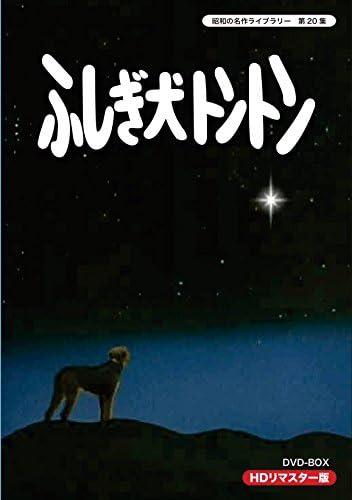 昭和の名作ライブラリー 第20集 ふしぎ犬トントン HDリマスター DVD-BOX
