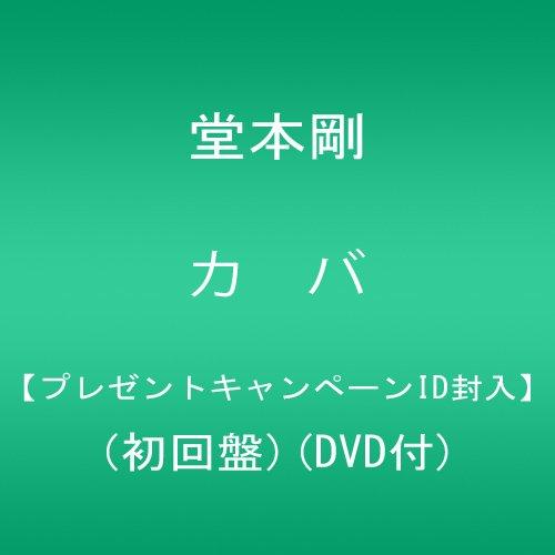 カバ【プレゼントキャンペーンID封入】(初回盤)(DVD付)