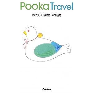 わたしの鎌倉―Pooka Travel