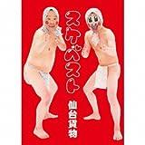 スケベスト~豪華スケベBOX~ ( BOX仕様) (2CD+DVD)