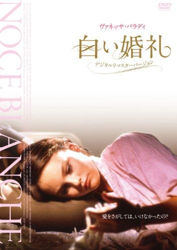 白い婚礼 <デジタル・リマスター版> DVD