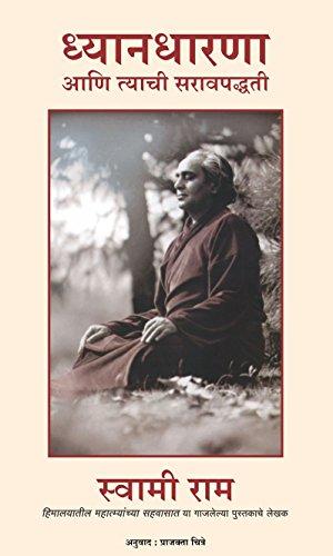 meditation and its practice swami rama pdf