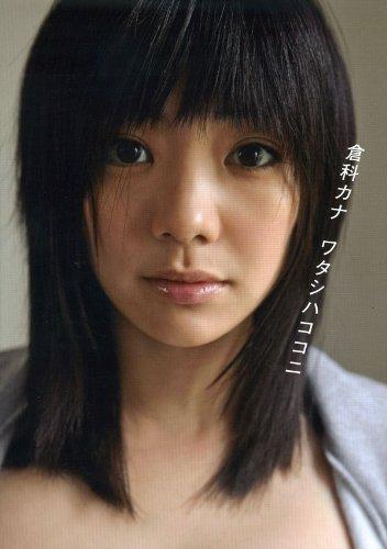 倉科カナワタシハココニ