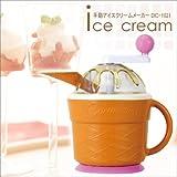 ドウシシャ 手動アイスクリームメーカー DIC-1021