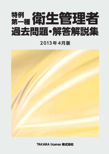 特例 第一種衛生管理者 過去問題・解答解説集 2013年4月版