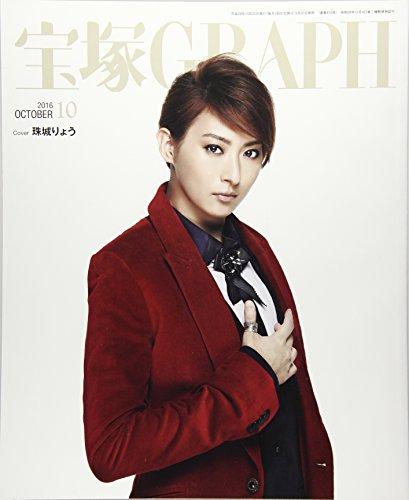 宝塚GRAPH(グラフ) 2016年 10 月号 [雑誌]