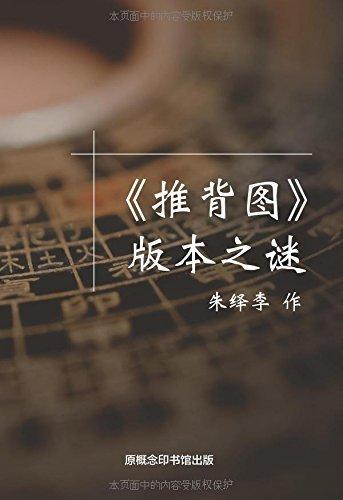 version-mystery-chinese-edition-by-yili-zhu-2015-09-30