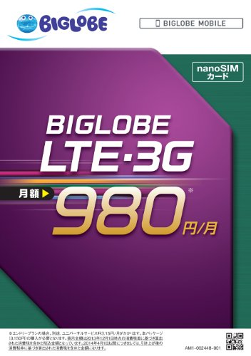 [NECビッグローブ BIGLOBE LTE・3G