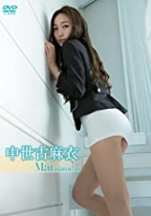 中世古麻衣/Mai name is [DVD]