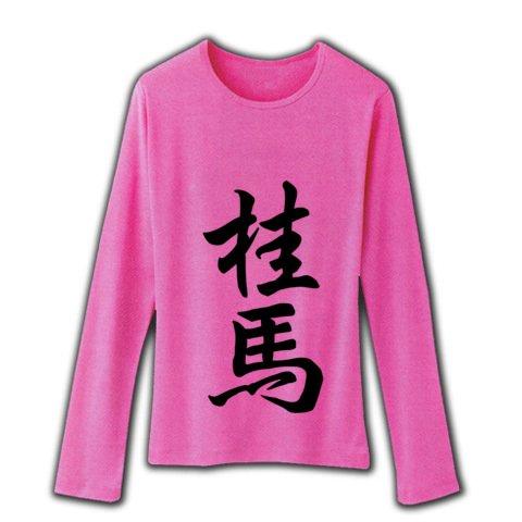 桂馬/成桂 リブクルーネック長袖Tシャツ(ピンク) M