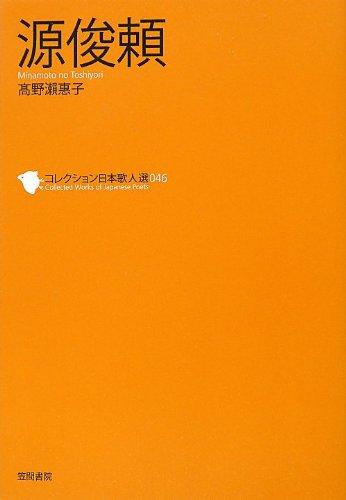 源俊頼 (コレクション日本歌人選)