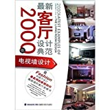 img - for 2000 cases: a model of the latest living room design TV wall design(Chinese Edition) book / textbook / text book
