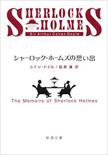 シャーロック・ホームズの思い出(新潮文庫) シャーロック・ホームズ シリーズ