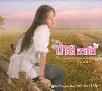 Buy Nam Tai Now!