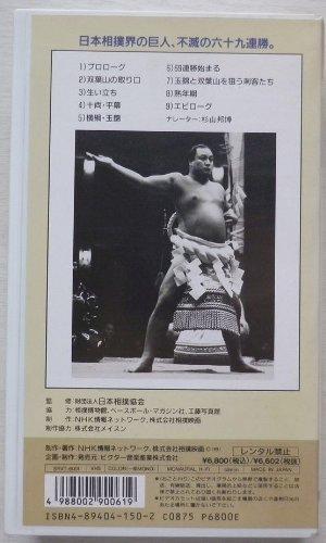大相撲大全集「昭和の名力士」 1 横綱双葉山 ()