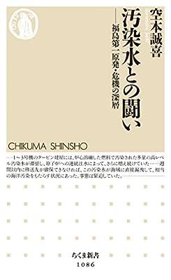 汚染水との闘い ――福島第一原発・危機の深層 (ちくま新書)
