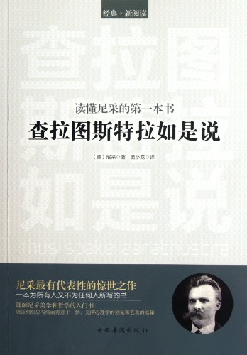 Thus Spoke Zarathustra: The First Book to Understand Friedrich Nietzsche (Chinese Edition)