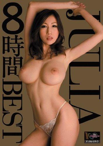 JULIA8時間BEST [DVD]