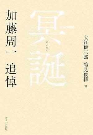 冥誕―加藤周一追悼