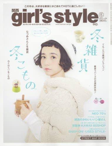 関西 girl's style exp. 2015年12月号 大きい表紙画像