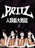 PRITZ(プリッツ) / 『人類最大難題』
