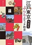 江戸東京再発見 ぶらりスケッチ散歩
