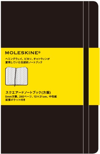 MOLESKINE モレスキン スクエアードノートブック・方眼・ラージ ([文具]) [単行本]