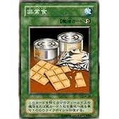 遊戯王カード 非常食 SC-33N