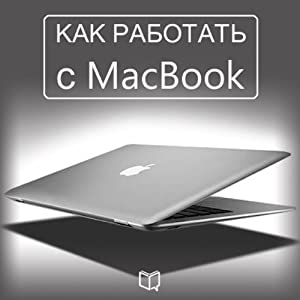 Samouchitel' raboty s MacBook [MacBook Guide] Audiobook