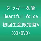 Heartful Voice(DVD�t)�y���񐶎Y�����A�z