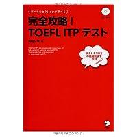 CD付 完全攻略!TOEFL ITPテスト