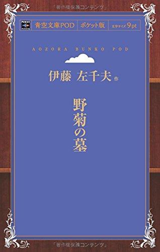 野菊の墓 (青空文庫POD(ポケット版))