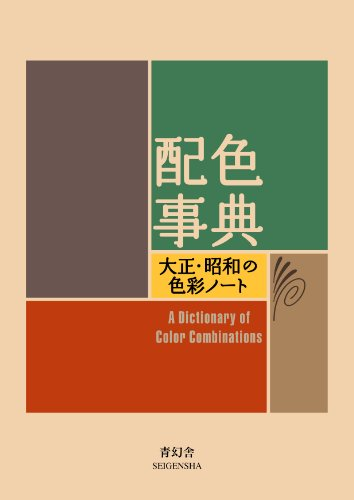 A Dictionary Of Color Combinations PDF