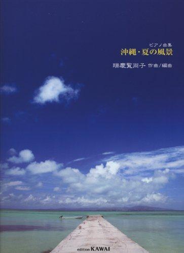 ピアノ曲集 沖縄・夏の風景