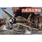 零戦21型(真珠湾攻撃隊) 1/32大型戦闘機シリーズ