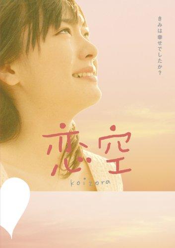 恋 空 プレミアム・エディション(2枚組) [DVD]
