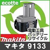 【お預かり再生】 マキタ 9133 9.6V 電池パック セル 詰め替えサービス 1個 【6ヶ月保証付き】 A-30639 バッテリー 交換 充電