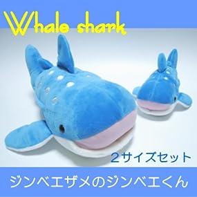ジンベエザメのぬいぐるみ 「ジンベエくん」2サイズセット/海の動物ぬいぐるみシリーズ