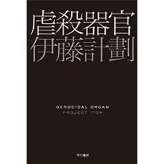 虐殺器官 (ハヤカワ文庫JA)