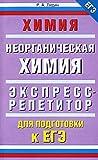 img - for Himiya. Neorganicheskaya himiya. Ekspress-repetitor dlya podgotovki k EGE book / textbook / text book