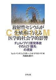 放射性セシウムが生殖系に与える医学的社会学的影響: チェルノブイリ原発事故 その人口「損失」の現実