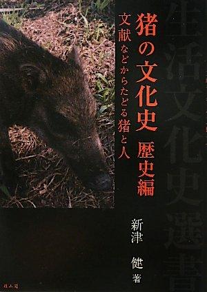 猪の文化史 書影
