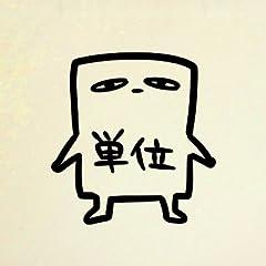 単位くんトートバッグ(トートバッグ Mサイズ) (オカヤマ)