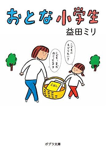 (5-1)おとな小学生