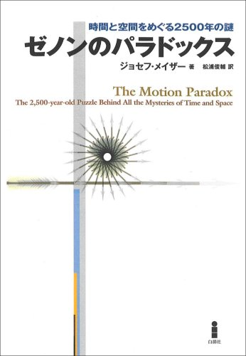 ゼノンのパラドックス―時間と空間をめぐる2500年の謎