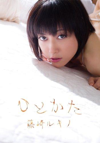 ひとかた 藤崎ルキノ [DVD]