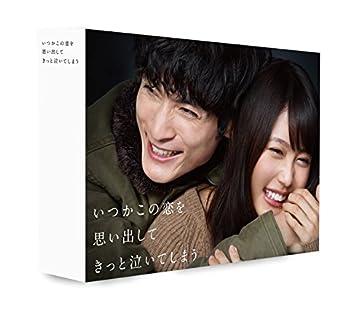 【Amazon.co.jp限定】いつかこの恋を思い出してきっと泣いてしまう Blu-ray BOX(A4サイズクリアファイル付)