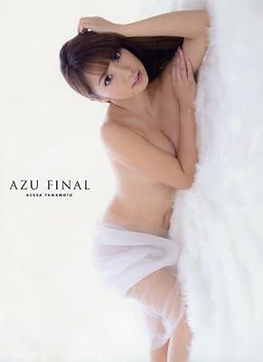 山本梓 写真集 『 AZU FINAL 』